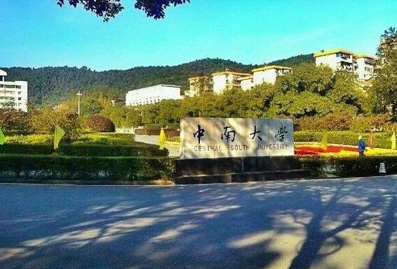 中南大学坐落在中国历史文化名城──湖南省长沙市,占地面积5886图片