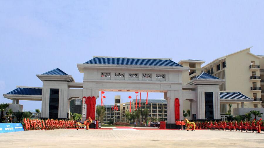 省通什师范专科学校和海南省通什教育学院合并组建为琼州大学(专科).
