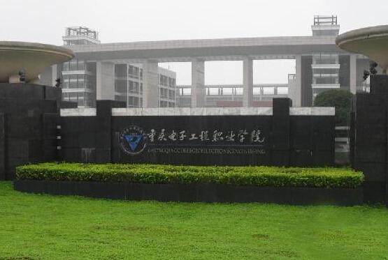 重庆电子工程职业学院毕业论文发表图片