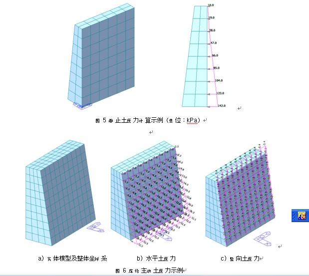 基于midas/civil的土压力实用计算方法-建筑设计职称