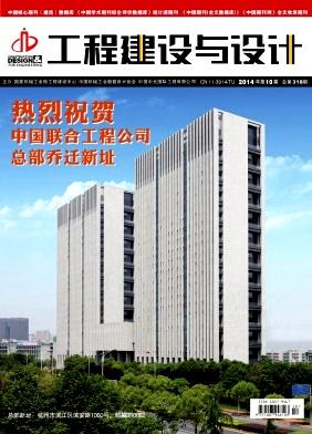 建筑工程技术与设计 省级建筑期刊论文发表