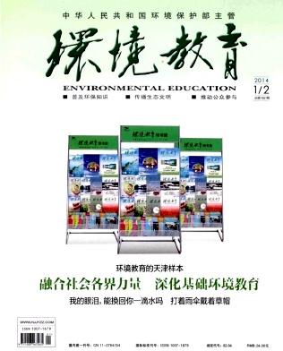 《环境教育》教师评职称论文代发