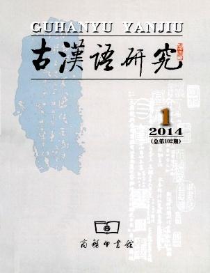 首页 >>文学类核心期刊征稿  杂志简介 《古汉语研究》 于1988年12月